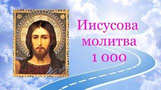 ✣ИИСУСОВА МОЛИТВА - 1000 (женский хор) ~ Господи Иисусе Христе Сыне Божий помилуй мя(, 2015-12-25T15:33:22.000Z)