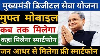 राजस्थान भामाशाह डिजिटल परिवार योजना 2018/Bhamashah Dijital Pariwar Yojana Free Mobile Rs.1000 Cash
