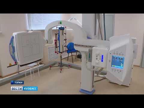 В больнице Топкинского района открылся современный рентген кабинет