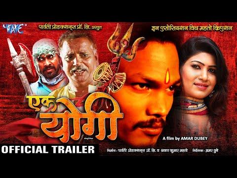 एक योगी - Ek Yogi | Bhojpuri Movie Trailer | Nandlal Singh, Babita Shrivastav | Bhojpuri Film 2021