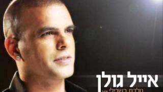 אייל גולן נולדת בשבילי Eyal Golan