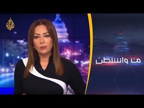 من واشنطن- الإمارات.. ما أبعاد تدخلها في السياسة الأميركية؟  - نشر قبل 7 ساعة