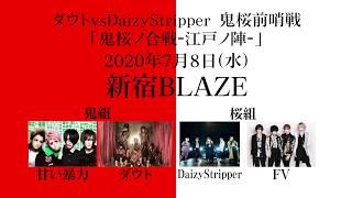 ダウト vs DaizyStripper coupling tour 2020 「鬼桜~再炎ノ契ハ酒池肉林~」