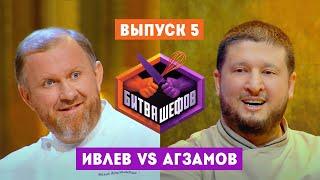 Битва шефов. 5 выпуск // Ивлев VS Агзамов