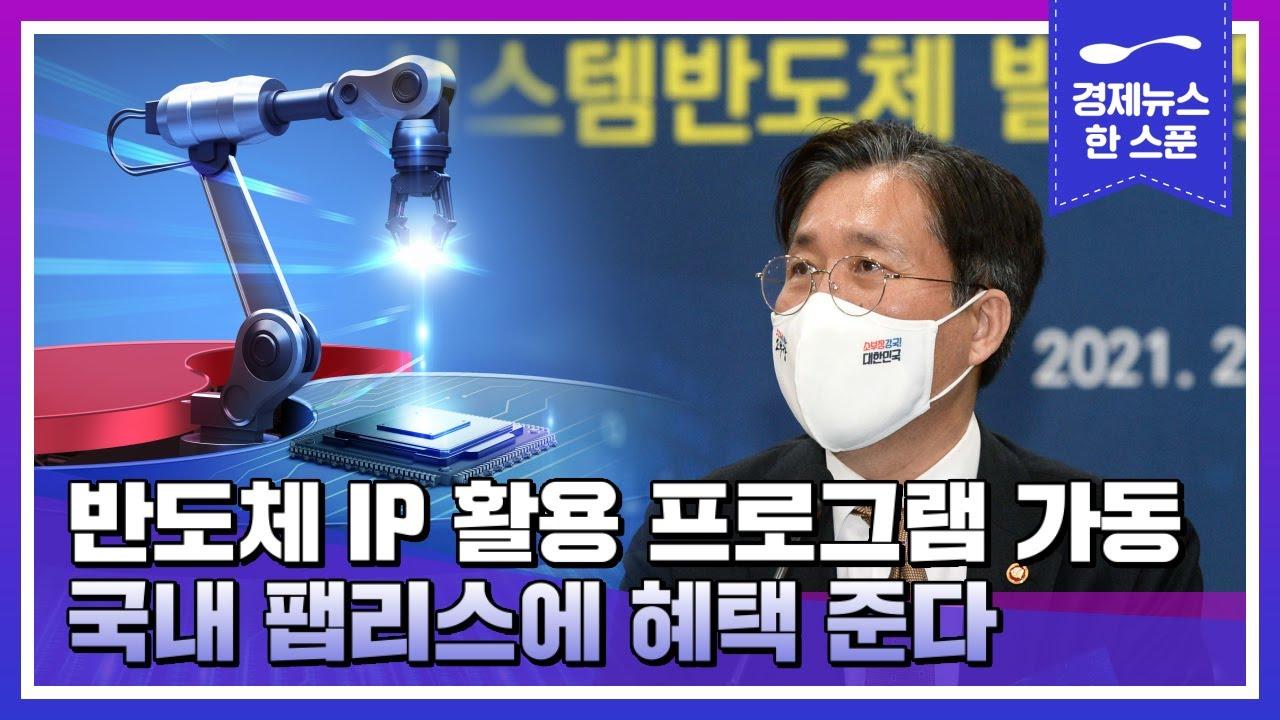 반도체 IP 활용 프로그램 가동…국내 팹리스에 혜택 준다 | 경제뉴스 한 스푼