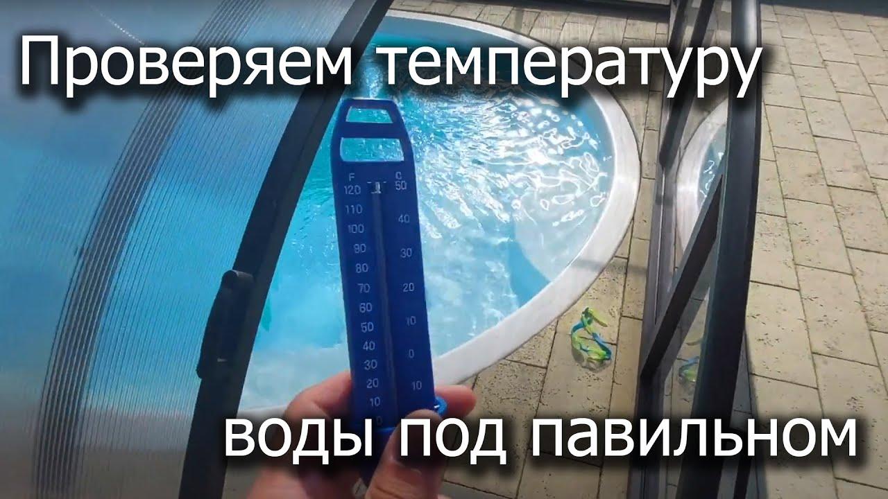 Павильон для бассейна Абрис & тест на прогрев воды