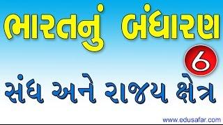 Constitution Of India In Gujarati- 6  संघ अने राज्य क्षेत्र by Nikunj Godeshvar