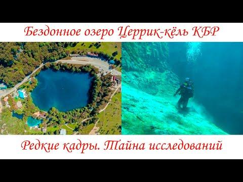 Самое глубокое озеро Кавказа. Редкие кадры. Тайна исследований. Обитатели бездонной воронки.