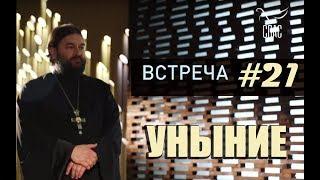 Встреча с молодежью #21. Жестокая правда жизни! Протоиерей Андрей Ткачёв
