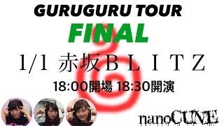 """nanoCUNE FairyCircle""""GURUGURU TOUR""""2015-2016 2016 ◾︎01.01赤坂BLITZ ..."""