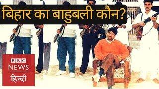 Bihar and Bahubalis of Politics (BBC Hindi)