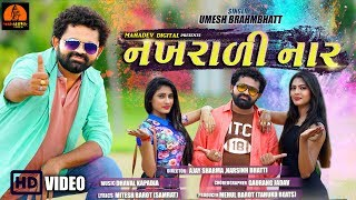 Gambar cover Nakhrali Naar(નખરાળી નાર) || VIDEO SONG || Umesh Brahmbhatt || Mahadev Digital