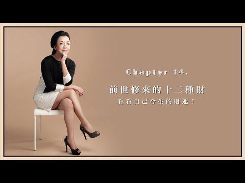 【林霖開運】前世修來的十二種財|線上系列講座 (十四)