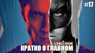 Бэтмен против Супермена-[Кратко о Главном]