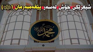 شیعرێکی خۆش لەسەر پێغەمبەرمان (ﷺ) . مامۆستا فاتیح شارستێنی mamosta fatih sharsteni .. شیعریكی خؤش