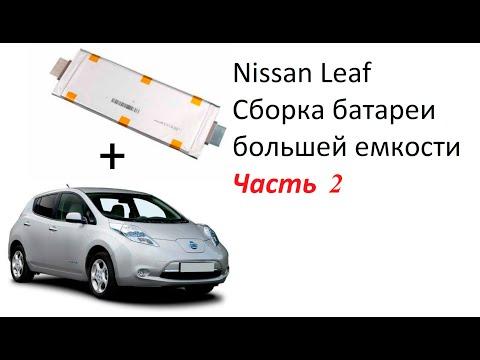 Сборка батареи большей емкости NISSAN LEAF на элементах  LG LI-NMC 60AH 3.7V Часть 2