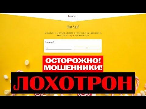 В честь 7 лет Яндекс Такси проводит опрос за деньги! Развод на деньги! Обман и Развод! Честный отзыв