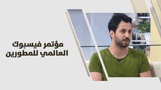 محمد مقدادي - مؤتمر فيسبوك العالمي للمطورين F8