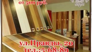 Губерния Ламинат Линолеум Паркет(, 2014-06-11T15:48:24.000Z)