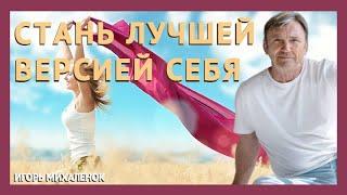 Как стать ЛУЧШЕЙ версией СЕБЯ Советы Игоря Михаленка.