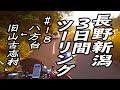 長野新潟3日間ツーリング #18 八方台→旧山古志村
