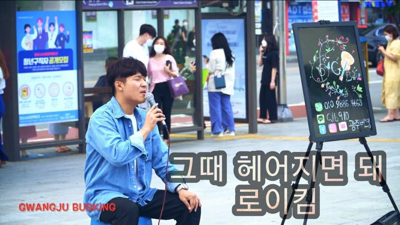 [버스킹] 로이킴 - 그때 헤어지면 돼 Cover by 김형모 (충장로 문화전당역)