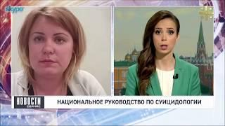Национальное руководство по суицидологии (комментирует Юлия Зимова)