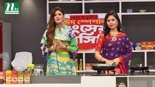 ঈদ স্পেশাল মাংসের রেসিপি | EP 21 | Srabonno Towhida | NTV EID Special Cooking Show 2018