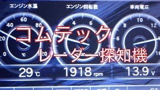 コムテック レーダー探知機 ZERO600V 起動画面 OBD2接続 thumbnail