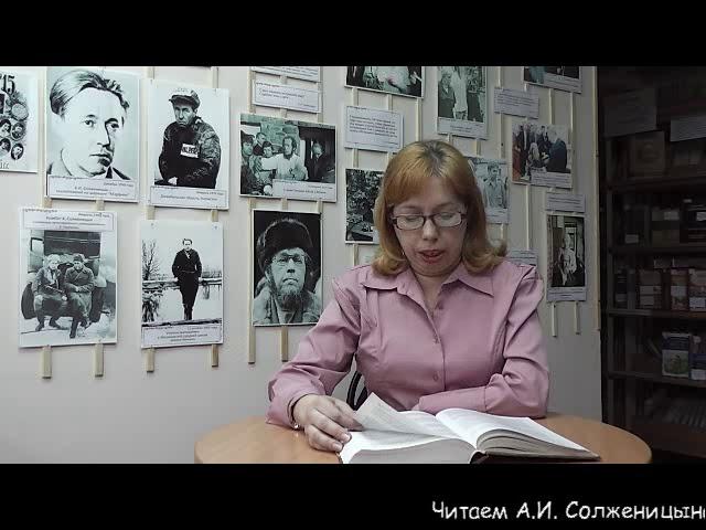 Изображение предпросмотра прочтения – «Библиотека имени А.И. Солженицына» читают произведение «Гроза в горах» А.И.Солженицына