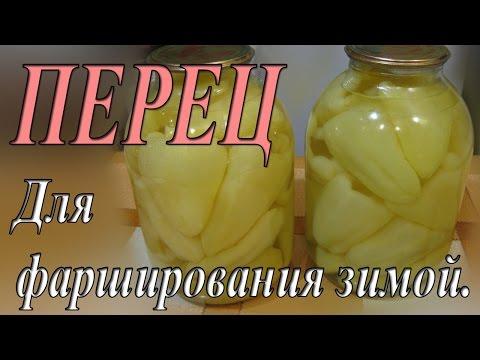 Вопрос: Как консервировать перец?