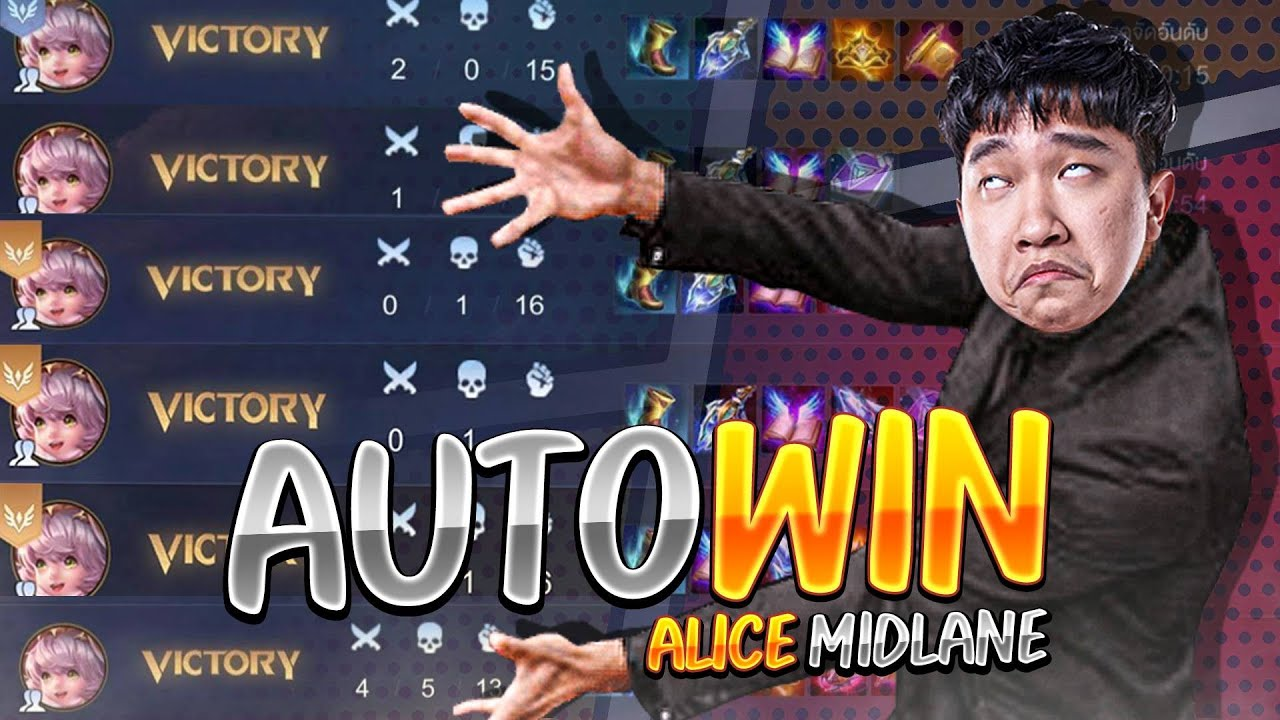 ROV:Alice Midlane ปรับมาใหม่โกงไปนะ!!