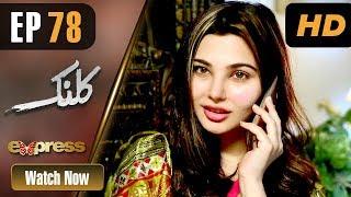Pakistani Drama | Kalank - Episode 78 | Express Entertainment Dramas | Rubina Arif, Shahzad Malik