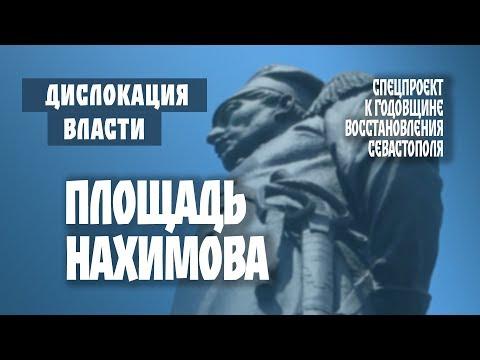 Как добраться до балаклавы из севастополя с площади нахимова