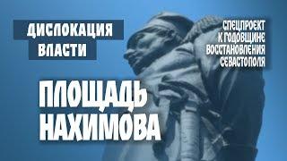 Площадь Нахимова. К годовщине восстановления Севастополя
