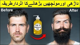 How To Grow Beard Faster And Increase Facial Hair