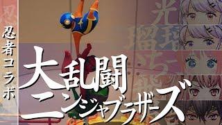 【第二回忍者コラボ】第壱弾!ギャングビーストノ巻!!!