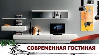 Идеи интерьера гостиной для современных квартир