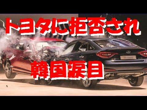 トヨタの対応が神!韓国の現代自動車ヒュンダイからの技術移転要求を断り続け大成功しネットの反応は?