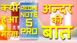 Redmi Note 5 Pro की कीमत क्यों बढ़ी? | Reason of Price Hike of Xiaomi Redmi Note 5 Pro | Mr.V