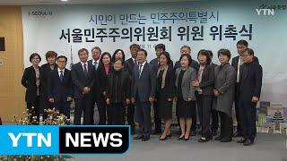[서울] '서울민주주의위원회' 본격 활동 시작 / YT…