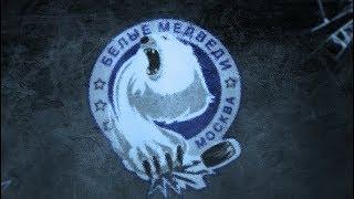 """Фильм для хоккейного клуба """"Белые медведи"""""""