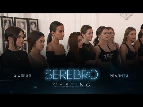 SEREBRO CASTING #3 серия / Ведущие Ольга Серябкина и Ильшат Шабаев thumbnail
