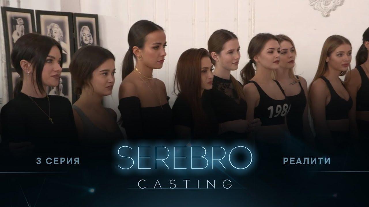 SEREBRO CASTING #3 серия / Ведущие Ольга Серябкина и Ильшат Шабаев