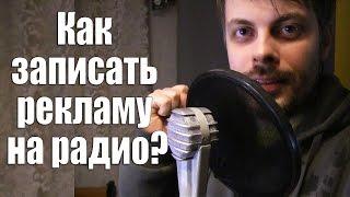 видео Реклама на радио. Преимущества и недостатки