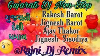 New Vs Old Gujarati Song|| New Gujarati Remix Song