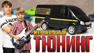 ГАЗЕЛЬ КАЧАЕТ! Быстрый Тюнинг Газели - СТАВИМ МУЗЫКУ! 🔊🤘