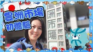 【東京自由行】 第一次去豐州魚市場 有乜食同買?