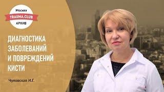 видео Диагностика травм и заболеваний
