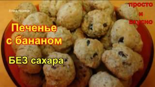 Печенье с бананом БЕЗ сахара